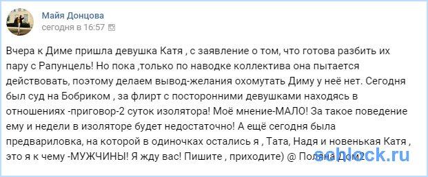Новости от Донцовой (31 августа)