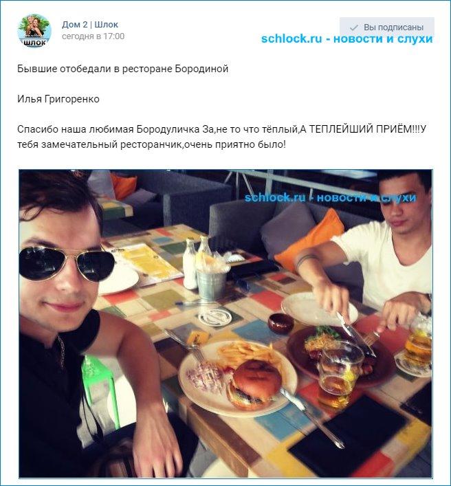 Бывшие отобедали в ресторане Бородиной