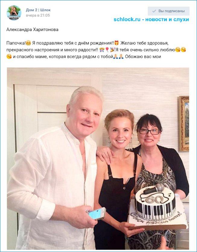 Александра Харитонова. Папочка!?