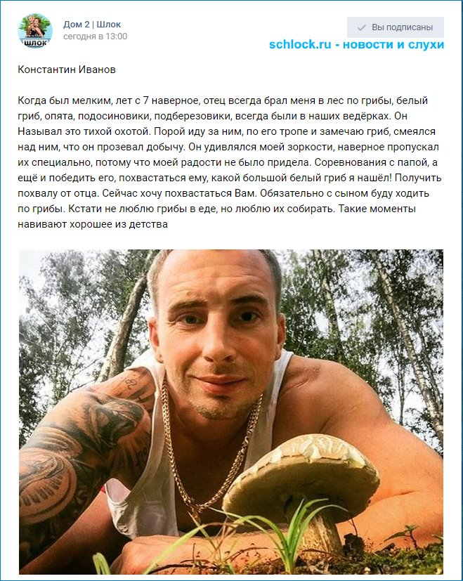 Константин Иванов. Когда был мелким