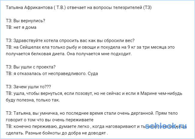 Татьяна Африкантова отвечает на вопросы (31 августа)