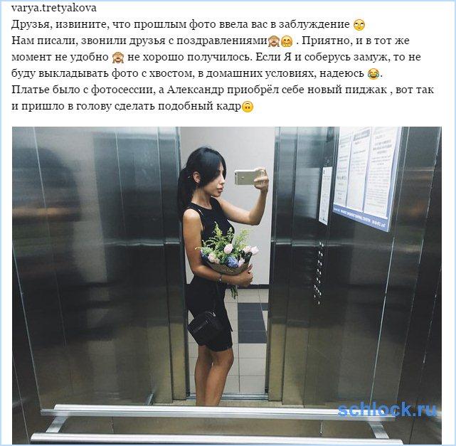 Варвара Третьякова не вышла замуж)