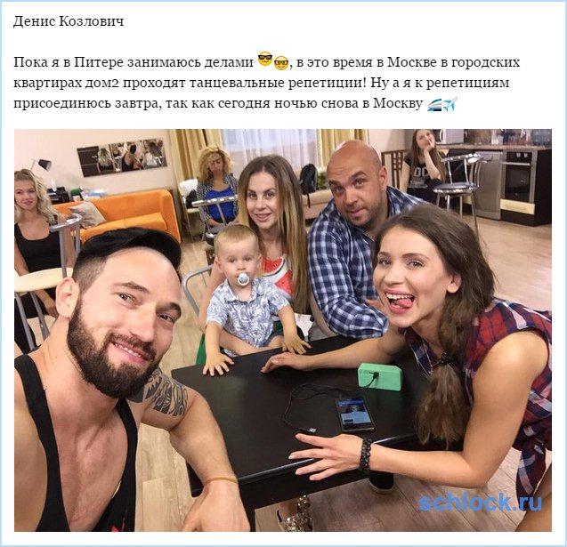 Козлович возвращается