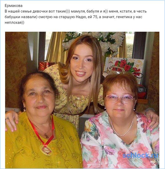 Неплохая генетика Ермаковой