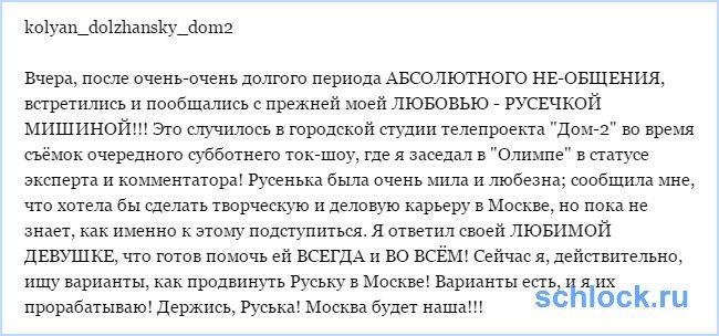 Держись, Руська! Москва будет наша!