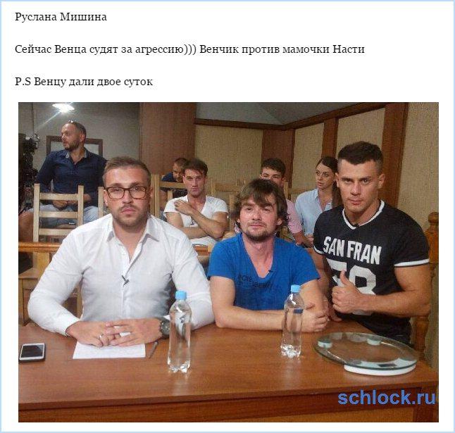 Сейчас судят Венца за...
