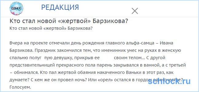 Кто стал новой «жертвой» Барзикова?