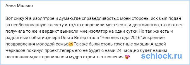 Черкасов частично покинул проект