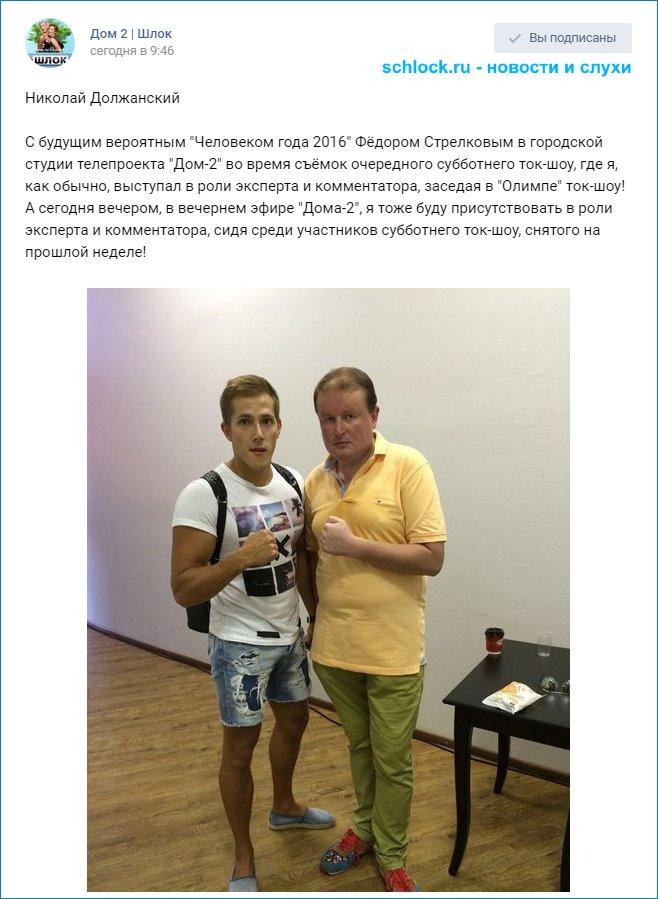 Николай Должанский. В роли эксперта