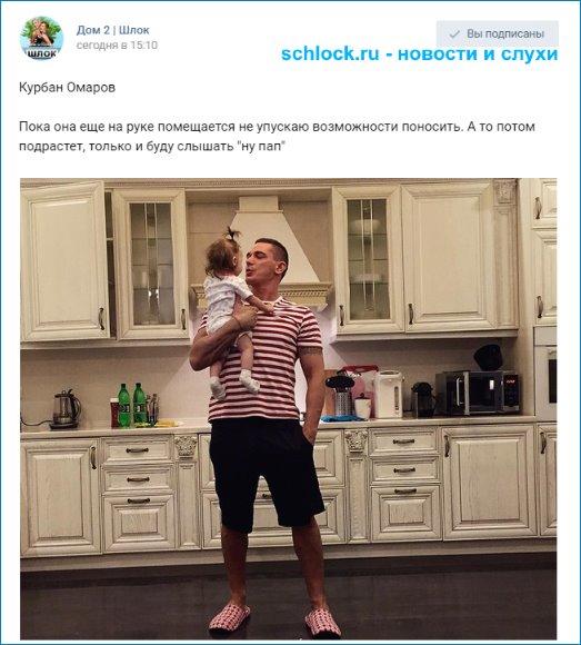 Курбан Омаров. Пока она еще на руке