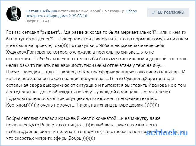 """""""Звезда"""" сегодняшних эфиров конечно Лясковец..."""