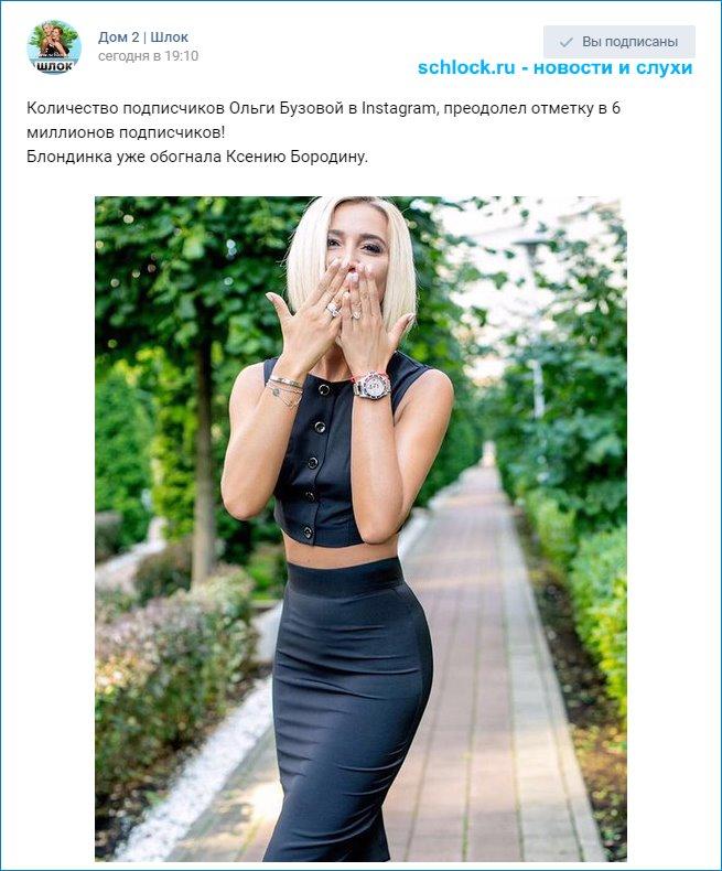6 миллионов подписчиков у Ольги Бузовой