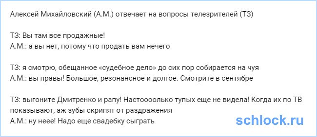 Михайловский о суде над Чуевым