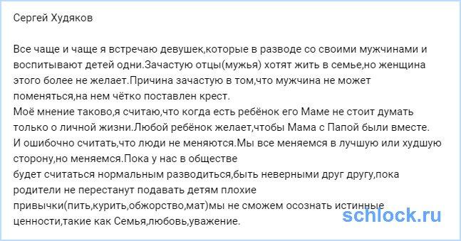 Сергей Худяков о семейных ценностях