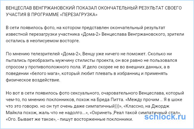 """Венцеслав показал результат участия в """"Перезагрузке"""""""