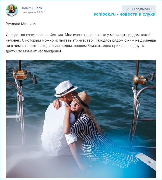 Руслана Мишина. Иногда так хочется спокойствия