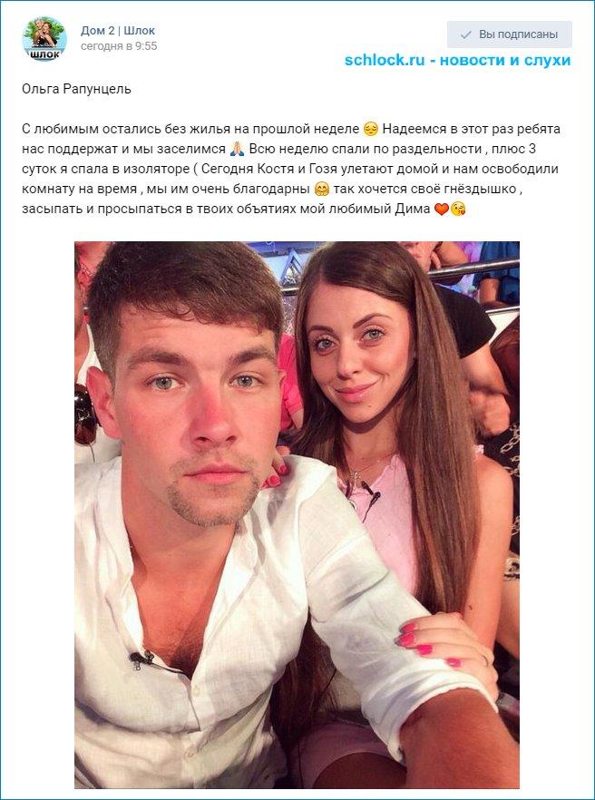 Ольга Рапунцель. С любимым остались без жилья