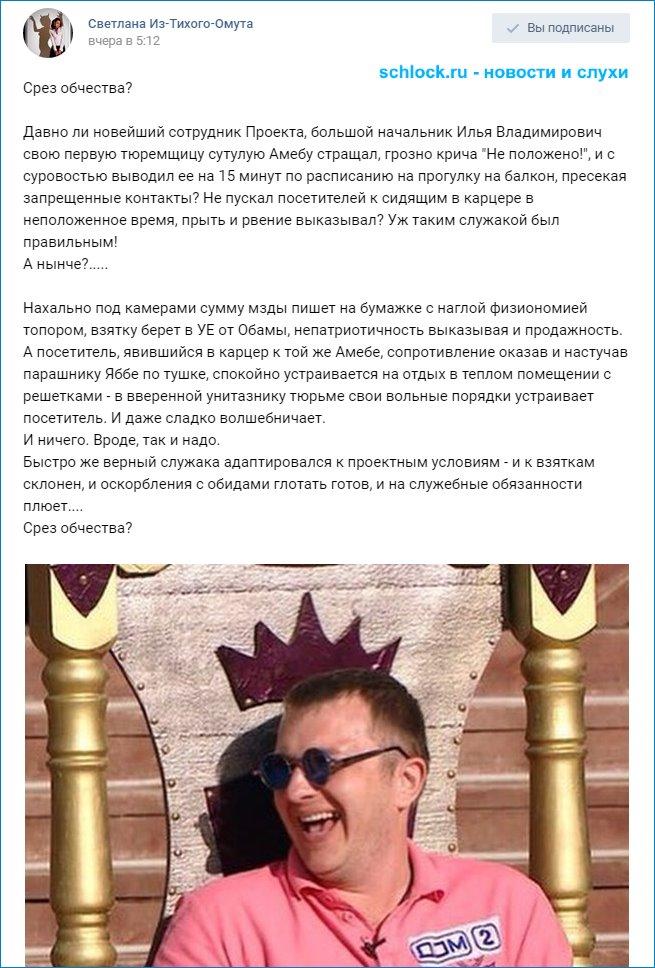 Большой начальник Илья Владимирович