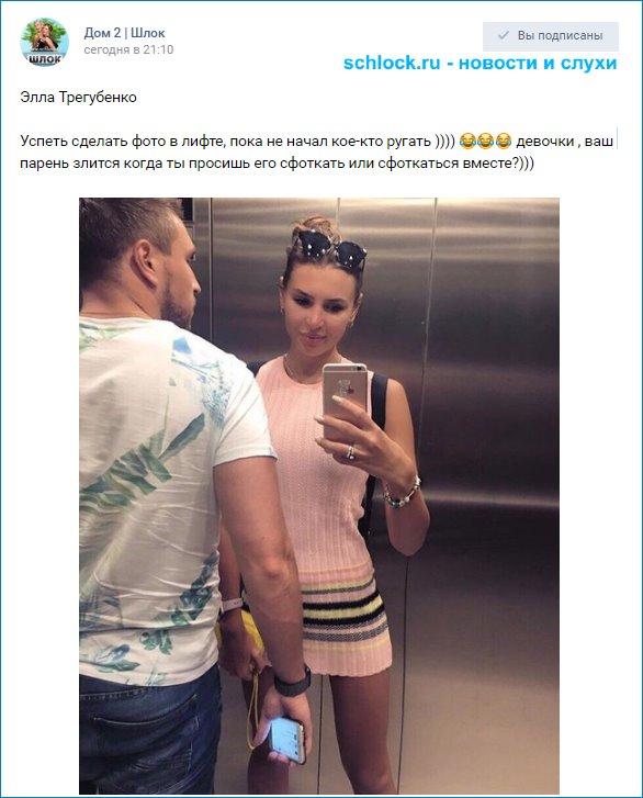 Сэлфи в лифте - святое