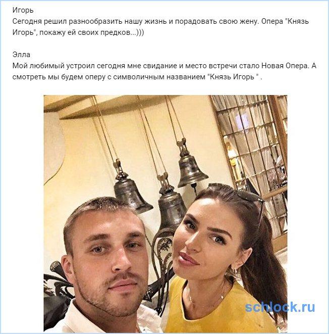 Трегубенки и Князь Игорь