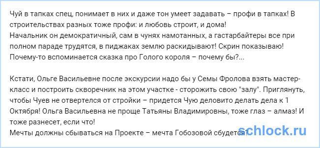 Мечта Гобозовой сбудется?