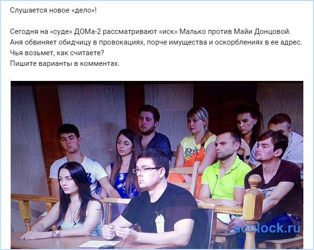 «Иск» Малько против Майи Донцовой