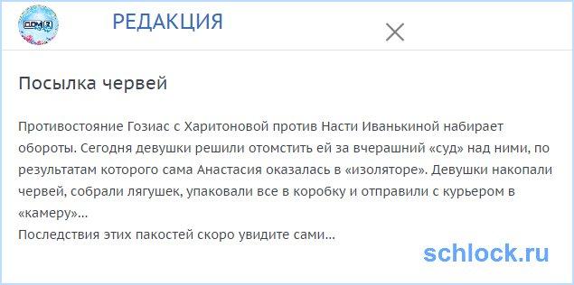 Посылка червей для Иванькиной