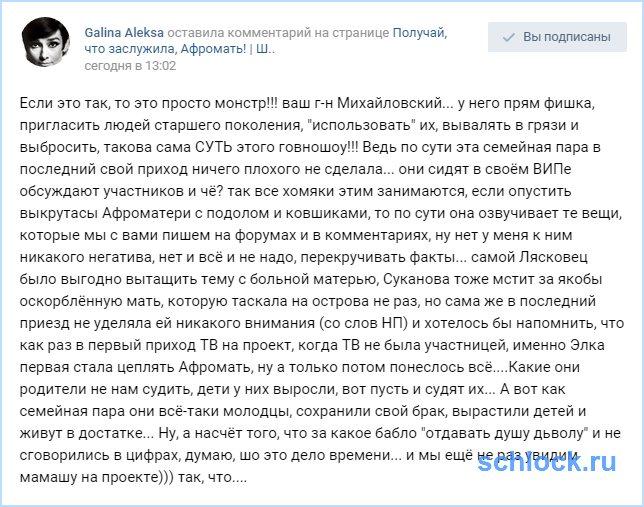 Михайловский просто монстр?!