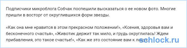Беременный животик Ксении Собчак вызвал ажиотаж