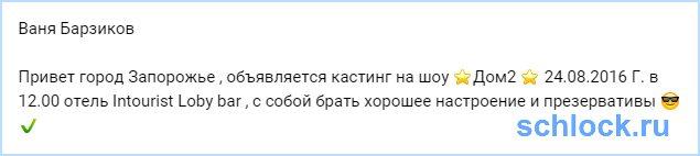 Барзиков объявляет кастинг!