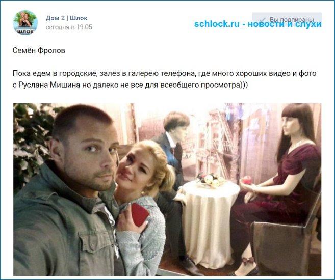 Много хороших видео и фото с Руслана Мишина