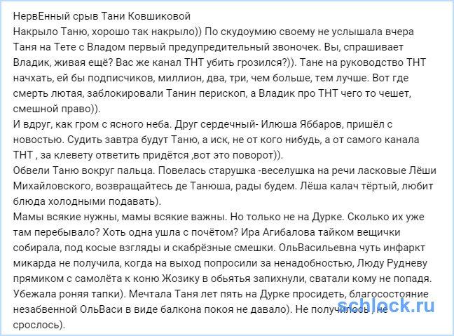 НервЕнный срыв Тани Ковшиковой