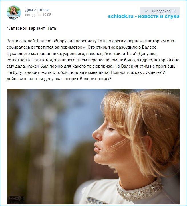 """""""Запасной вариант"""" Таты"""