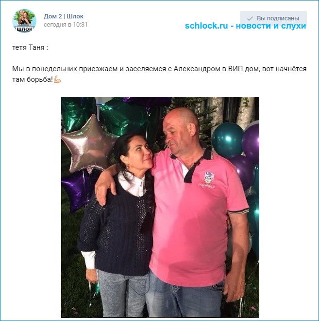 Тетя Таня и дядя Саша заселяются в ВИП
