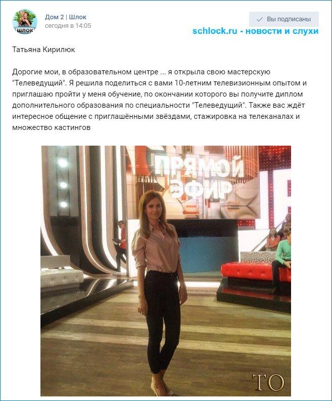 Кирилюк будет делиться 10-летним опытом