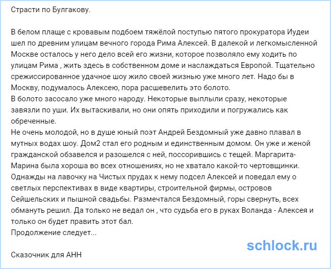 Страсти по Булгакову