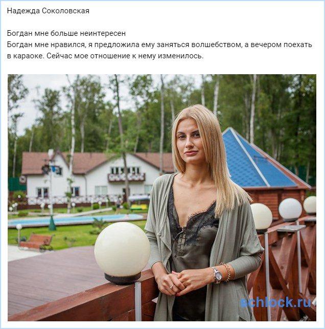 Соколовская. Богдан мне больше неинтересен!