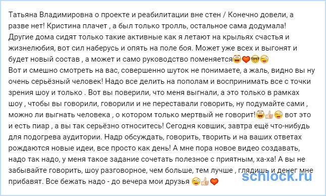 Татьяна Владимировна о проекте и реабилитации вне стен