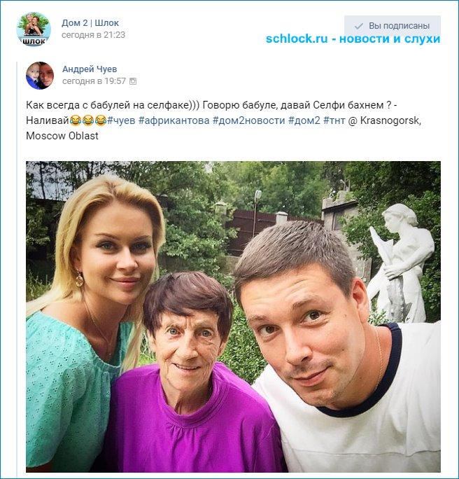 Чуев с бабулей на селфаке)))