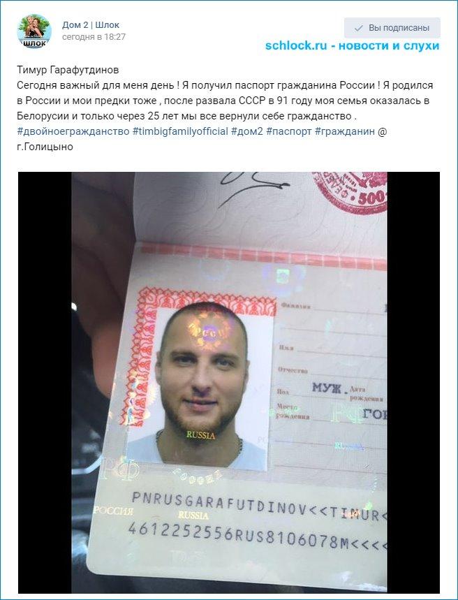 Тимур стал гражданином России