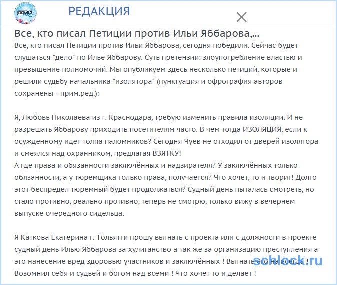 """Сейчас будет слушаться """"дело"""" по Илье Яббарову"""