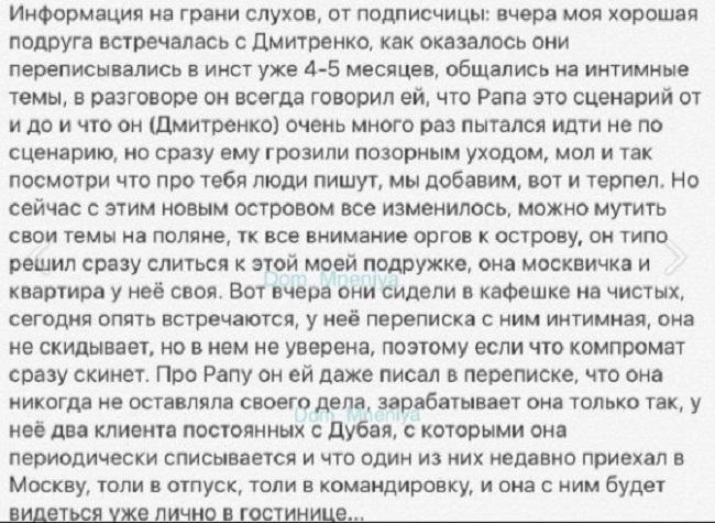 Дмитренко сбежал от Рапунцель к москвичке?