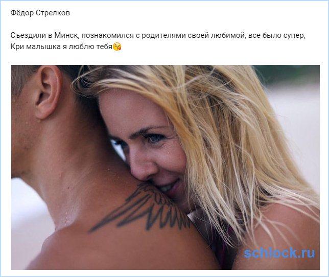 Федор Стрелков о знакомстве с родителями