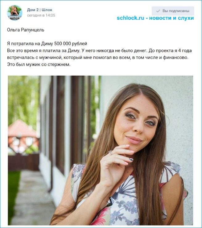 Ольга Рапунцель потратила на Диму 500 000 рублей