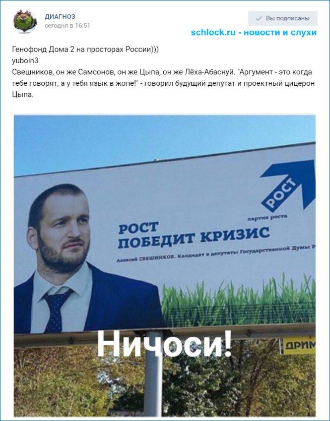 Генофонд дома 2 на просторах России