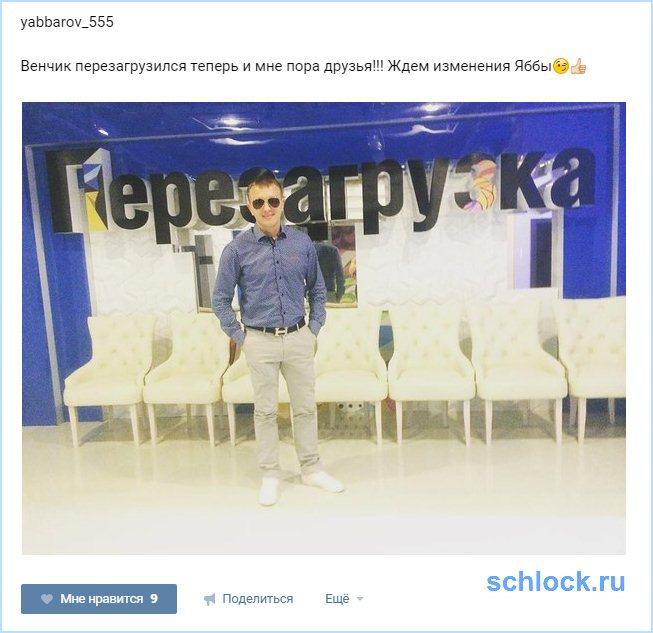 Яббаров собрался на Перезагрузку