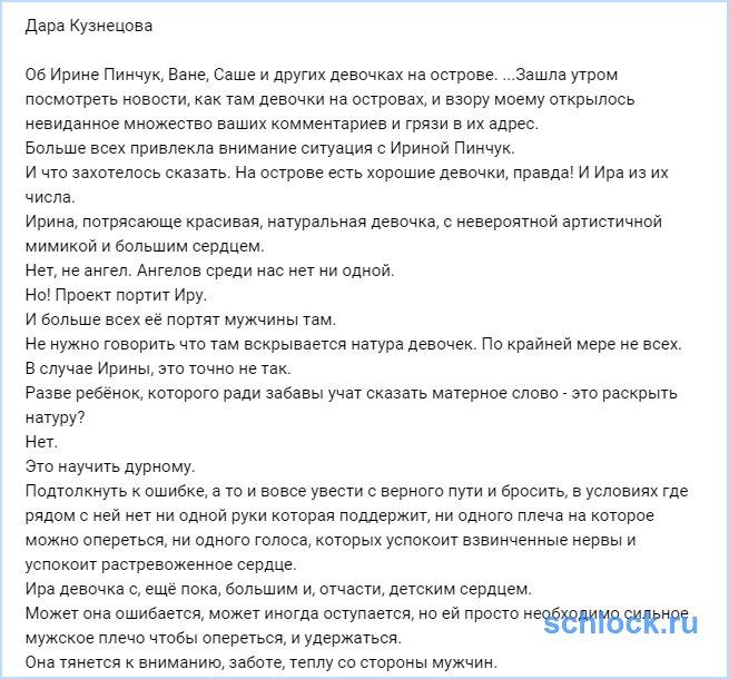 Проект портит Ирину Пинчук?