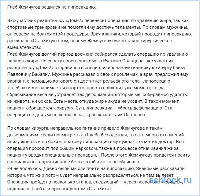 Глеб Жемчугов решился на липосакцию