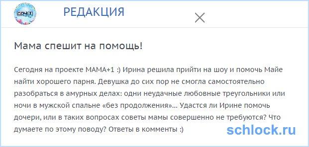 Мама Донцовой спешит на помощь!