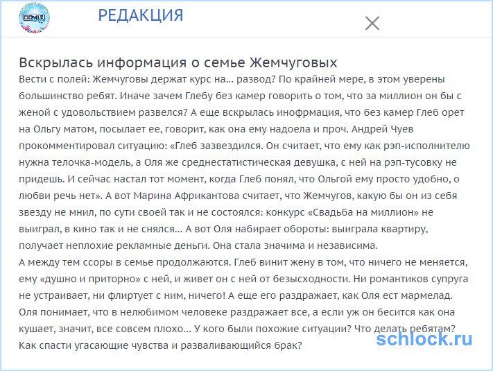 Вскрылась информация о Жемчуговых!